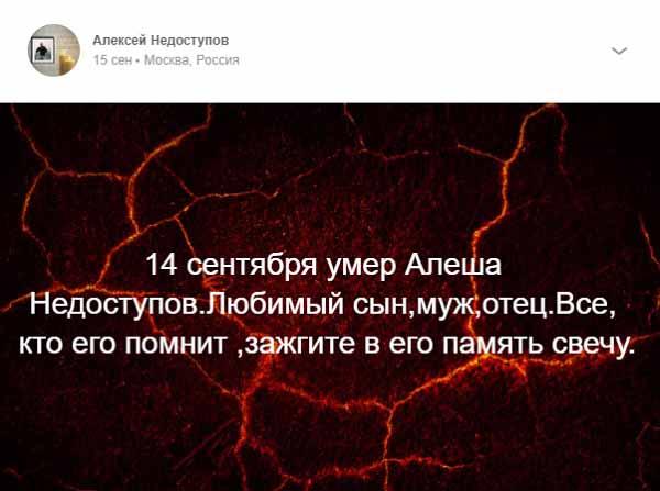 Алексей Владимирович Недоступов 14 сентября 2020